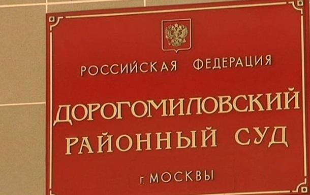 В Москве начинают суд по  госперевороту  в Украине - СМИ