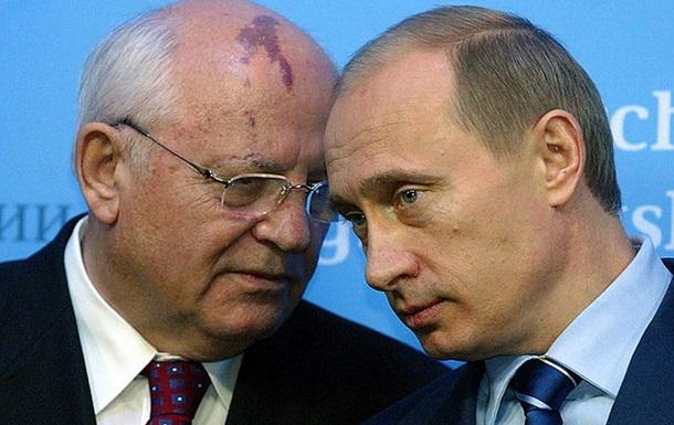 Горбачов про Путіна: від сорому до заступника Бога
