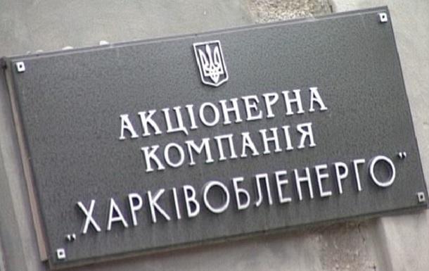Директора Харківобленерго підозрюють у розтраті 112 мільйонів