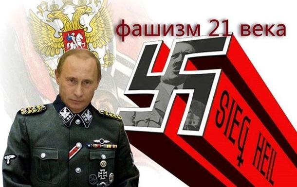 Европеец! Скажи стоп российскому фашизму!