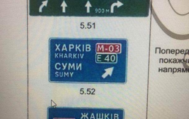 Укравтодор представив нові дорожні покажчики