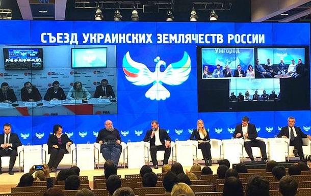 У Москві провели з їзд українських земляцтв РФ