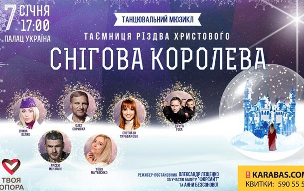В Рождество Ирина Билык, Олег Скрипка, Александр Лещенко соберут деньги для дете