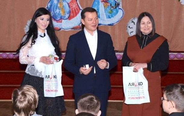 Лідер Радикальної партії Олег Ляшко завітав до учнів школи №281 м. Києва