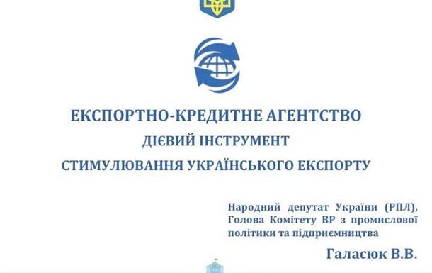 Україна почне підтримувати експортерів