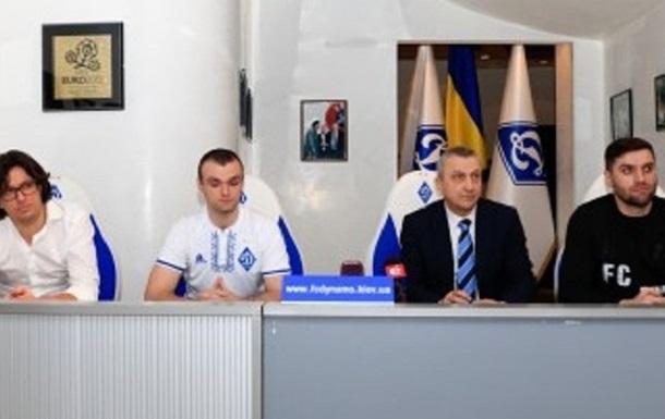 Динамо презентовало направление киберспорта
