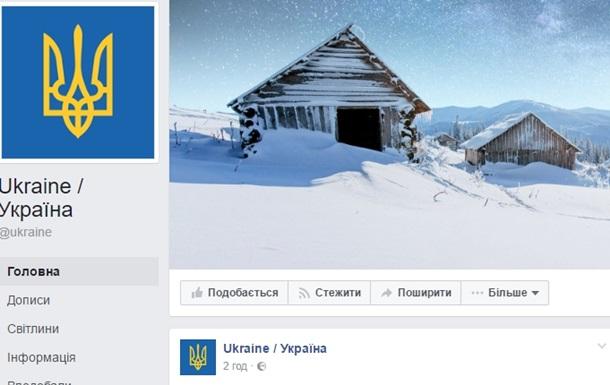 Україна отримала офіційний акаунт у Facebook