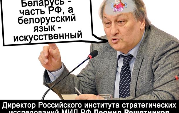 Решетников: беларусы должны выйти из союзного государства с РФ
