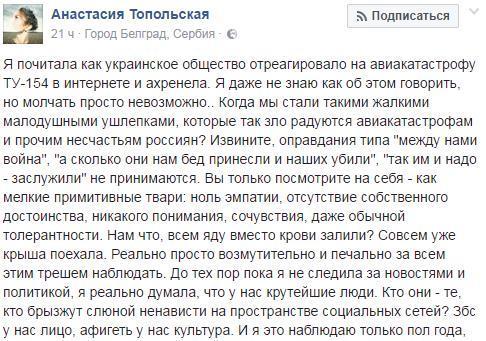 Анастасия Топольская, известный украинский диджей, пишет по трагедии с ТУ-154