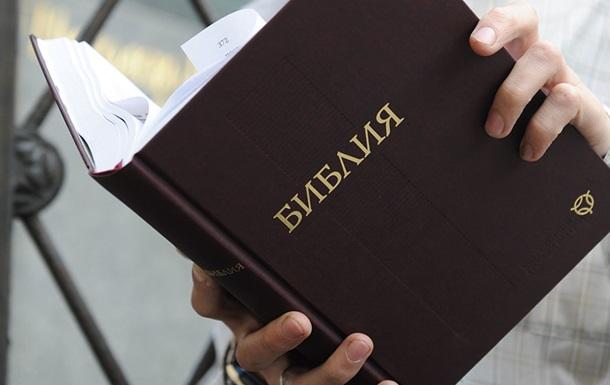 Суд у РФ ухвалив знищити Біблію як терористичну