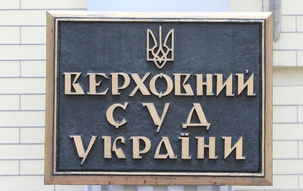 Новий Верховний суд буде сформований навесні 2017 року