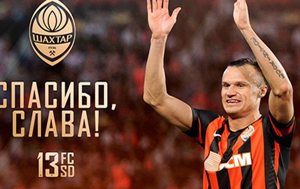 Шевчук завершив кар єру гравця у Шахтарі