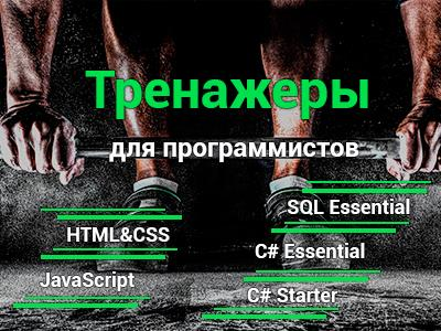 Удобный инструмент для «прокачки» начальных навыков программирования