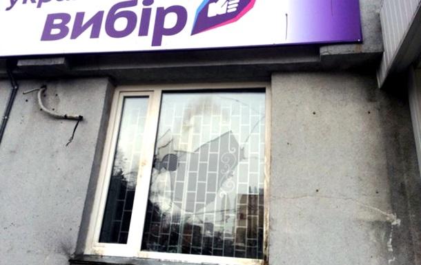 Расследование нападения на офис Украинского выбора не начато - пресс-служба