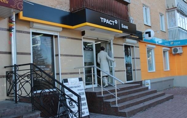 Нацбанк решил ликвидировать банк Траст