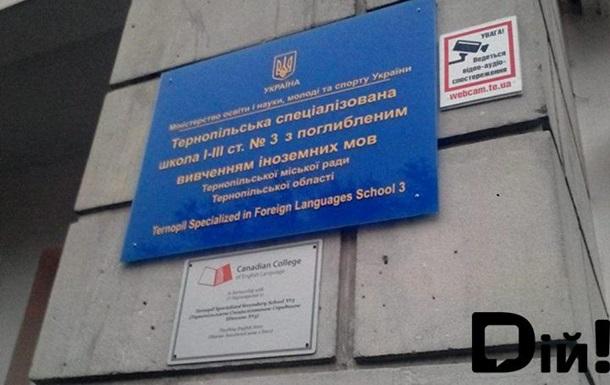 Що приховує дирекція Тернопільської школи №3?