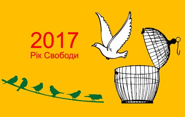 2017. Рік Свободи, Year of Freedom, Год Свободы