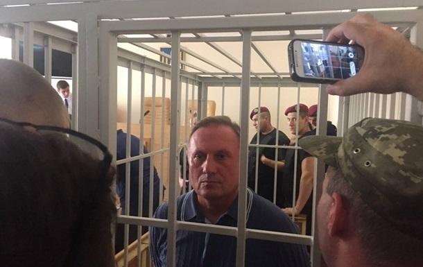 Єфремову вручили обвинувальний акт