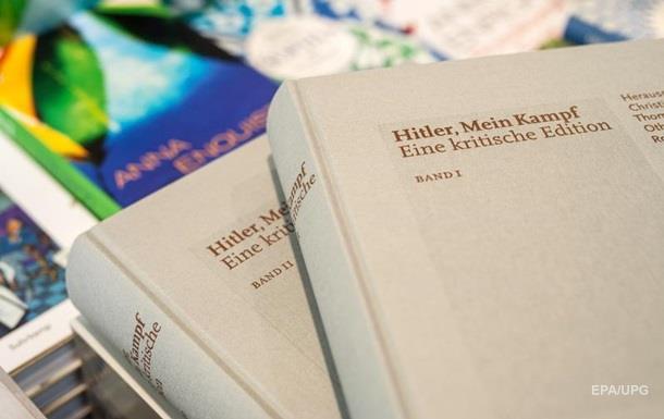 У Німеччині підскочили продажі Mein Kampf
