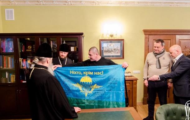 Предстоятель УПЦ зустрівся з радником Голови СБУ та українськими військовими