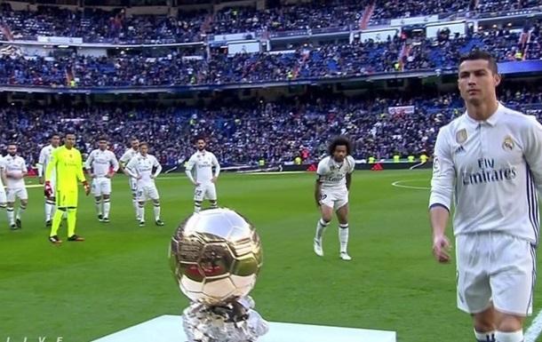 Роналду презентував Сантьяго Бернабеу 4-й Золотий м яч