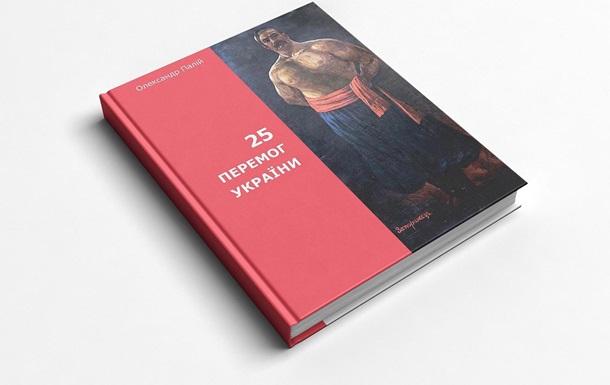 Порошенко показав книги, які вразили його у 2016-му