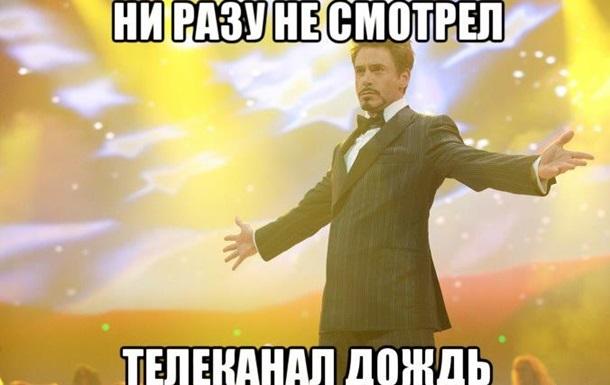 У каждого свои мозги. Украинцы о запрете Дождя