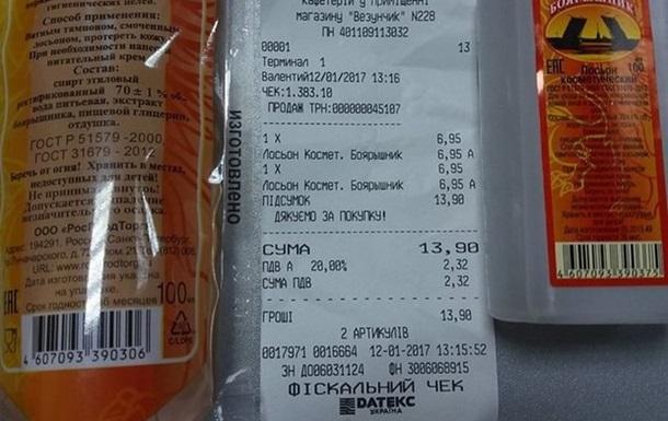 Російський  Глід  знайшли в магазинах України