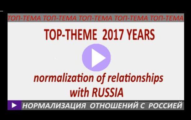 Задача 2017 года – нормализация отношений с Россией