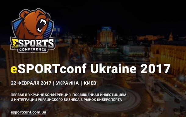 eSPORTconf Ukraine 2017 – первая бизнес-конференция о киберспорте в Украине
