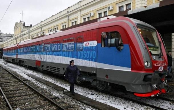 Поїзд розбрату. Загострення між Сербією і Косово