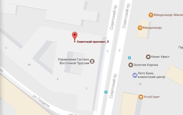 Карты Google назвали калининградское ФСБ гестапо