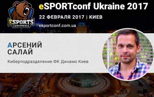 Представник ФК «Динамо» Київ поділиться досвідом в організації eSports-турнірів