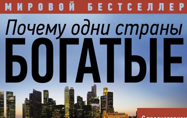 Почему Украина бедная