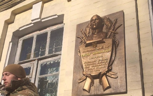 У Києві відкрили меморіальну дошку Коновальцю