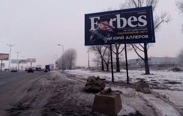 У Києві з явилися скандальні бігборди з главою Нацгвардії