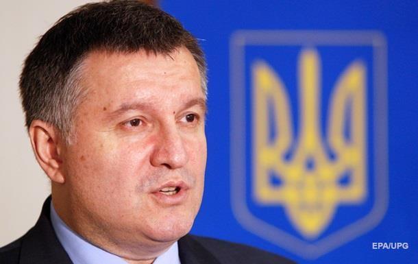 Аваков подав е-декларацію за 2016 рік