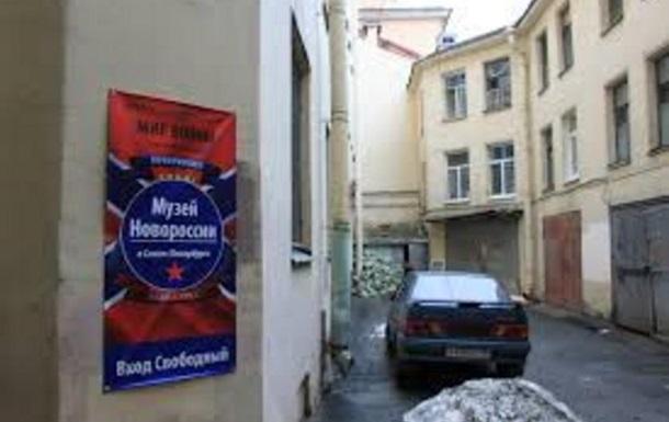 У Петербурзі взяли штурмом музей  Новоросії