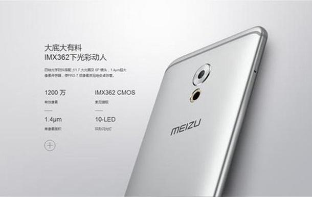 Meizu Pro 7: характеристики