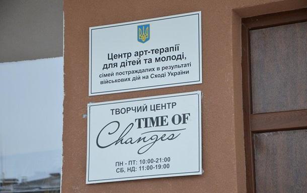 В Києві відкрився Центр арт-терапії для дітей переселенців