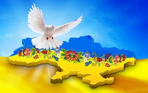 Миру мир в Україні