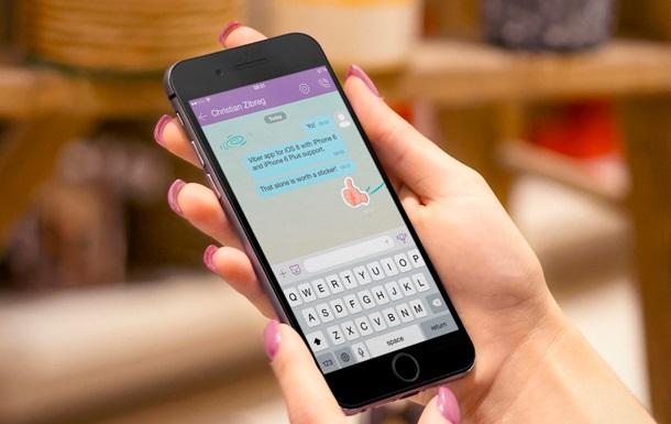 У Viber стали доступними самознищувані повідомлення