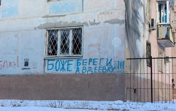 З Авдіївки евакуювали 266 осіб - ДСНС