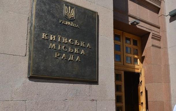 У Київраді вирішили забрати землю в посольства РФ