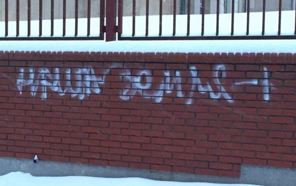 Вандали зробили написи на паркані генконсульства Польщі у Львові