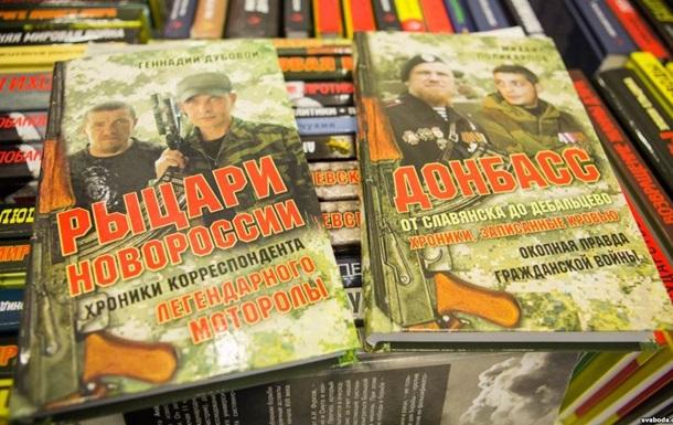 В Минске на книжной ярмарке убрали книги о Гиви и Мотороле