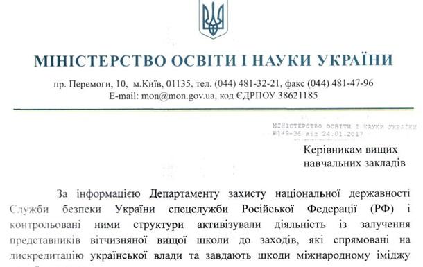 Минобразования требует стучать в СБУ на студентов,  подверженных пропаганде РФ