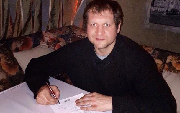 Александр Емельяненко подписал контракт с WFCA на три боя