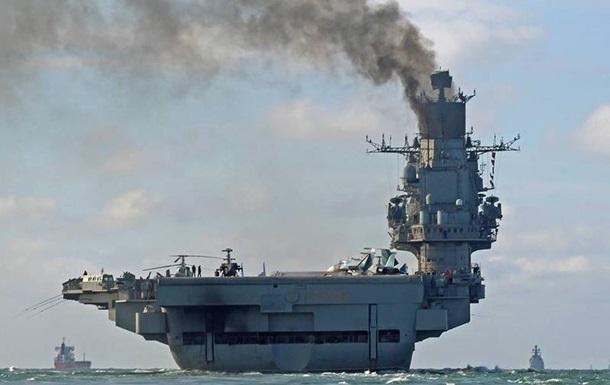 Капітан Адмірала Кузнєцова пояснив, чому його корабель сильно димить