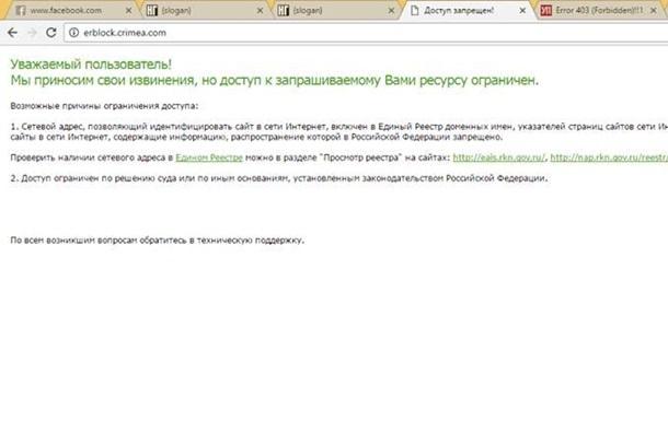 В Крыму заблокирован ряд украинских новостных сайтов – журналист